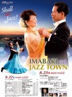 テーマ Shall we Jazz ?