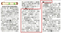 2015年5月22日付け愛媛新聞(拡大)