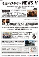 JAZZTOWN NEWS 6/13版