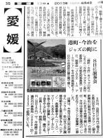 2013年6月4日付 朝日新聞35面(地域面)